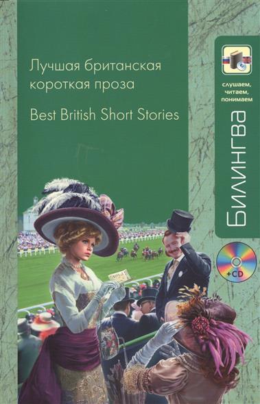 Уварова Н. (ред.) Лучшая британская короткая проза. Best British Short Stories (+CD) strout e pitlor h ред the best american short stories 2013