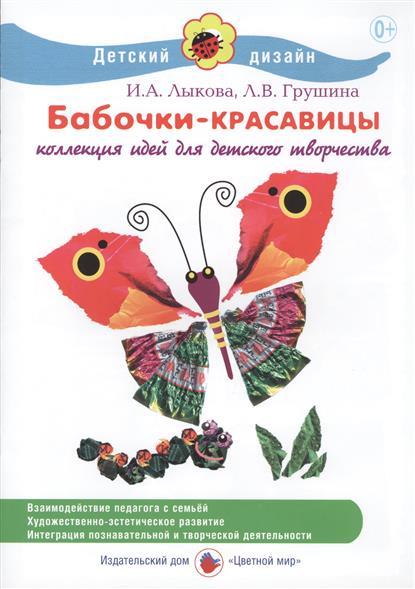 Лыкова И., Грушина Л. Бабочки-красавицы. Коллекция идей для детского творчества