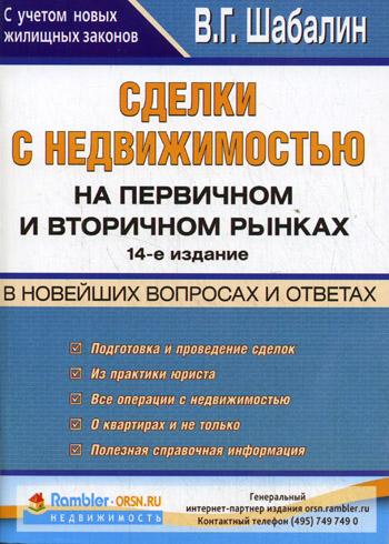 Сделки с недвижимостью на перв. и втор. рынках в вопр. и ответах
