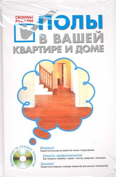 Степанов С. Полы в вашей квартире и доме своими руками мебель своими руками cd с видеокурсом