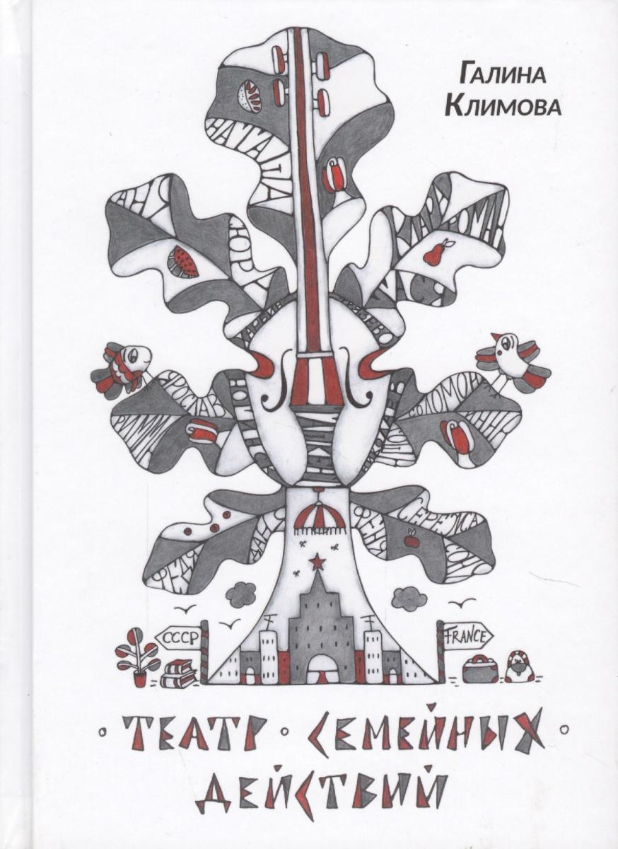 Климова Г. Театр семейных действий. Путеводитель по семейному альбому в снах, стихах и прозе