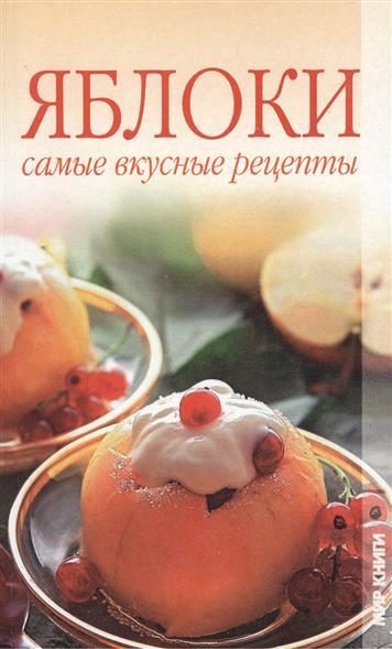 Лагутина Т. Яблоки. Самые вкусные рецепты плотникова т такие вкусные салаты…