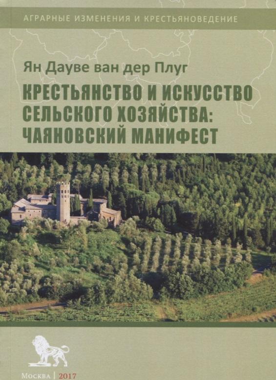 Крестьянство и искусство сельского хозяйства: Чаяновский манифест