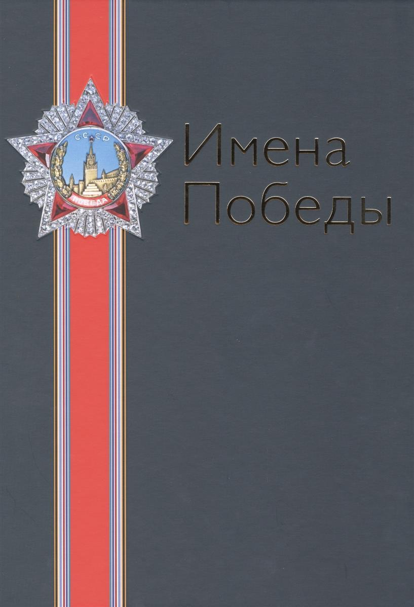 Малиновская Н., Юрина Е. Имена Победы. Том I (комплект из 2 книг)