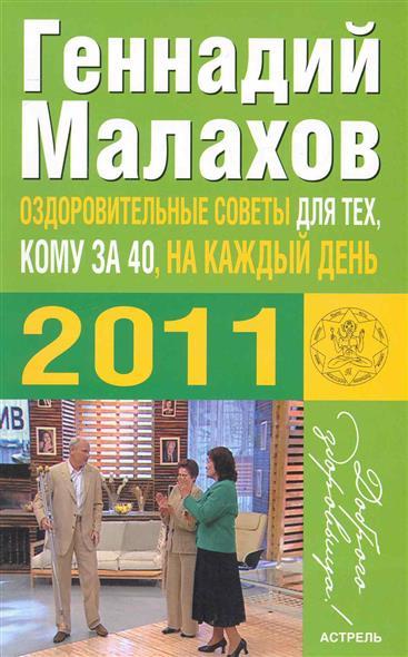 Геннадий Малахов Оздоровительные советы для тех, кому за 40, на каждый день 2013 года