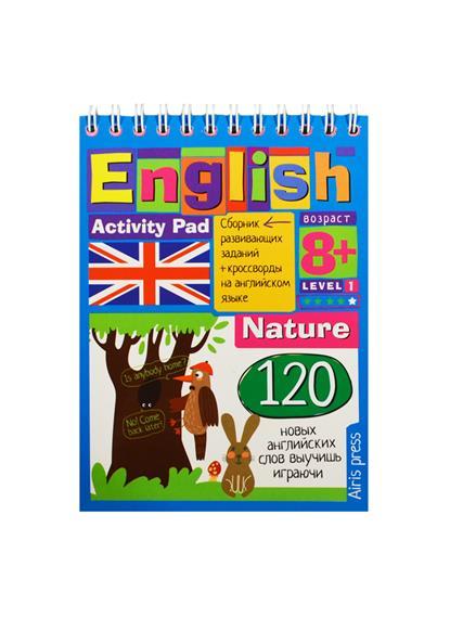 English. Природа (Nature). Уровень 1