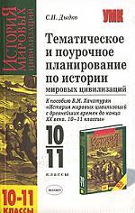 ТиПП по истории мировых цивилизаций 10-11 кл
