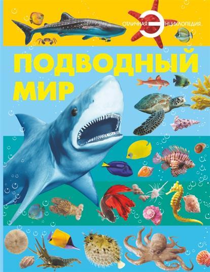 Спектор А. Подводный мир ликсо в третьякова а подводный мир