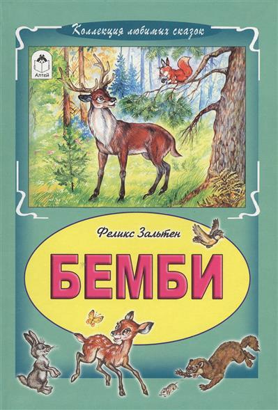 Зальтен Ф. Бемби эксмо бемби