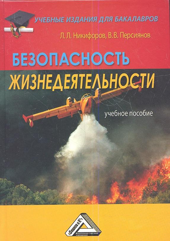 Никифоров Л., Персиянов В. Безопасность жизнедеятельности: Учебное пособие ISBN: 9785394013546