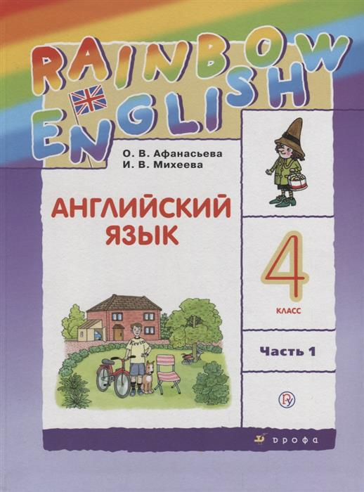Афанасьева О., Михеева И. Английский язык. Rainbow English. 4 класс. Учебник в 2 частях. Часть 1 цена 2017