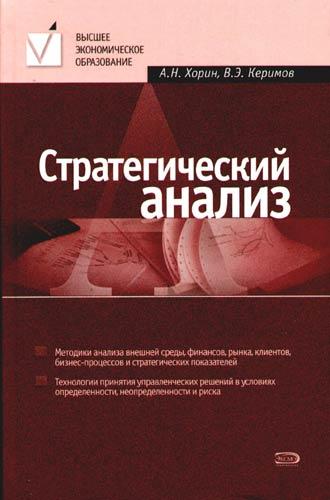 Хорин А. Стратегический анализ Уч. пос. маркин ю п экономический анализ уч пос