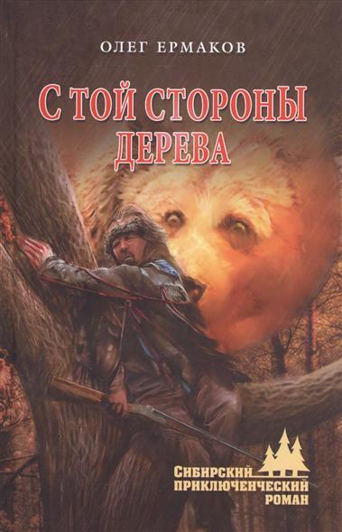 Ермаков О. С той стороны дерева ISBN: 9785444431856 ермаков о н арифметика войны