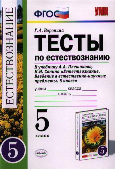 """Тесты по естествознанию. 5 класс. К учебнику А.А. Плешакова, Н.И. Сонина """"Естествознание. Введение в естественно-научные предметы. 5 класс"""" от Читай-город"""