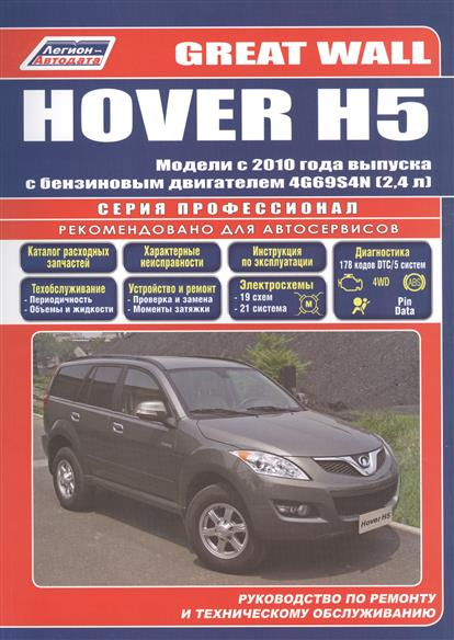 Great Wall HOVER H5. Модели с 2010 года выпуска с бензиновым двигателем 4G69S4N (2,4 л.) Руководство по ремонту и техническому обслуживанию б у авто great wall wall hover 2 4p mt 5w