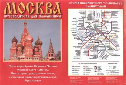 Карта Москва. Путеводитель для паломников (1:50 000/1:10 000)