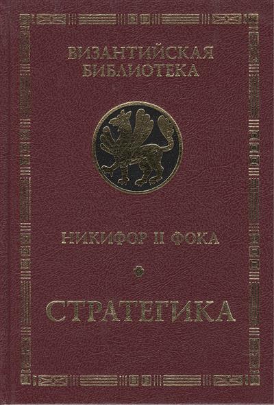 Никифор II Фока. Стратегика