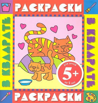 Волченко Ю.: Котята. Раскраски с цветными образцами для детей от 5 лет