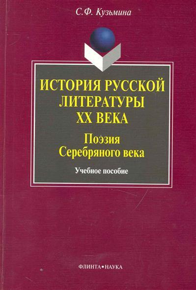 История русской литературы 20 в. Поэзия Серебряного века
