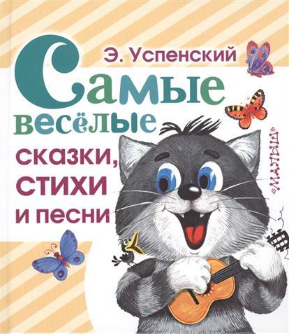 Успенский Э. Самые веселые сказки, стихи и песни