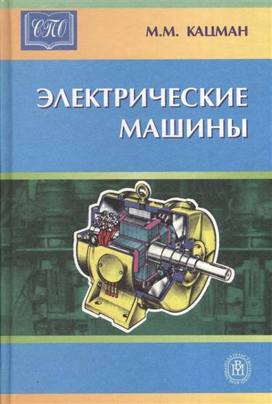 решебник кацман электрические машины