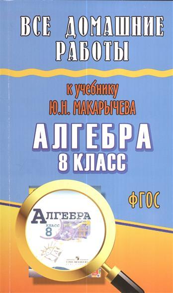 Все домашние работы к учебнику Ю.Н. Макарычева Алгебра 8 класс ФГОС
