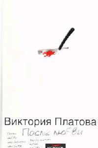 Платова В. После любви