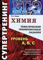 ЕГЭ Химия Тематич. тренир. задания Уров. A B C