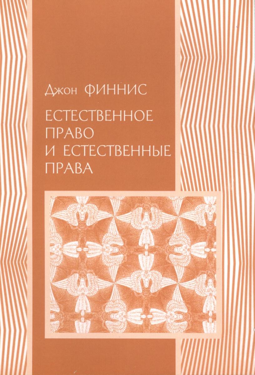Финнис Дж. Естественное право и естественные права