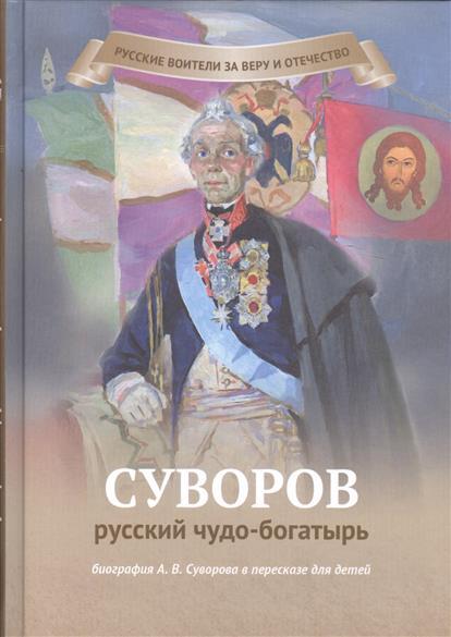 Суворов - русский чудо-богатырь. Биография А.В. Суворова в пересказе для детей