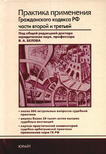 Практика применения ГК РФ ч. 2 и 3