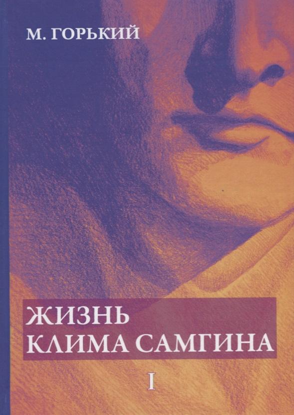 Горький М. Жизнь Клима Самгина. В 4 частях. Часть 1
