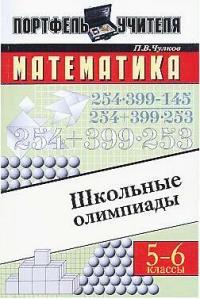 Школьные олимпиады Математика 5-6 кл