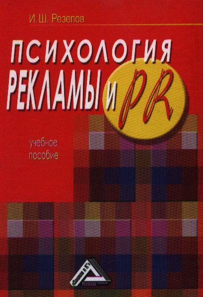 цена на Резепов И. Психология рекламы и PR. Учебное пособие. 2-е издание