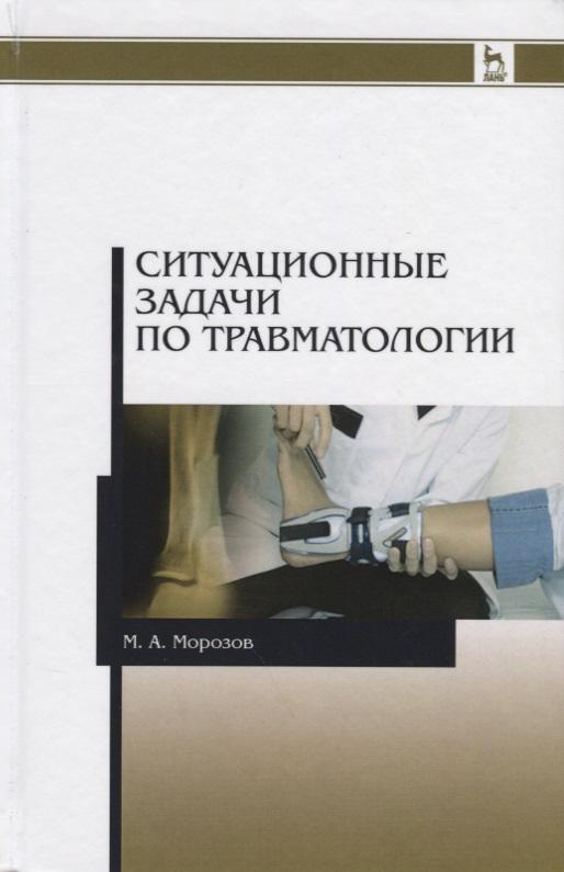 Морозов М. Ситуационные задачи по травматологии