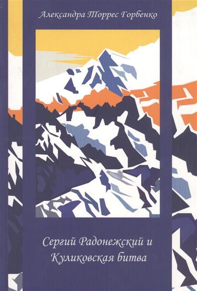 Сергий Радонежский и Куликовская битва