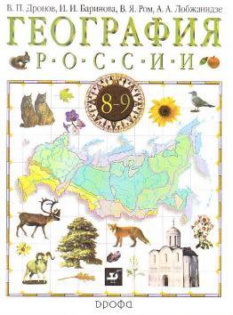 География России 8-9 кл Книга1