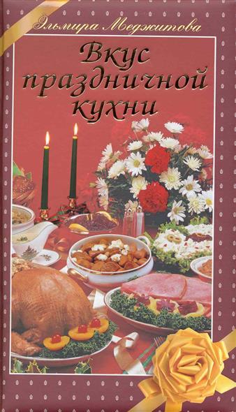 Меджитова Э. Вкус праздничной кухни вкус праздничной кухни