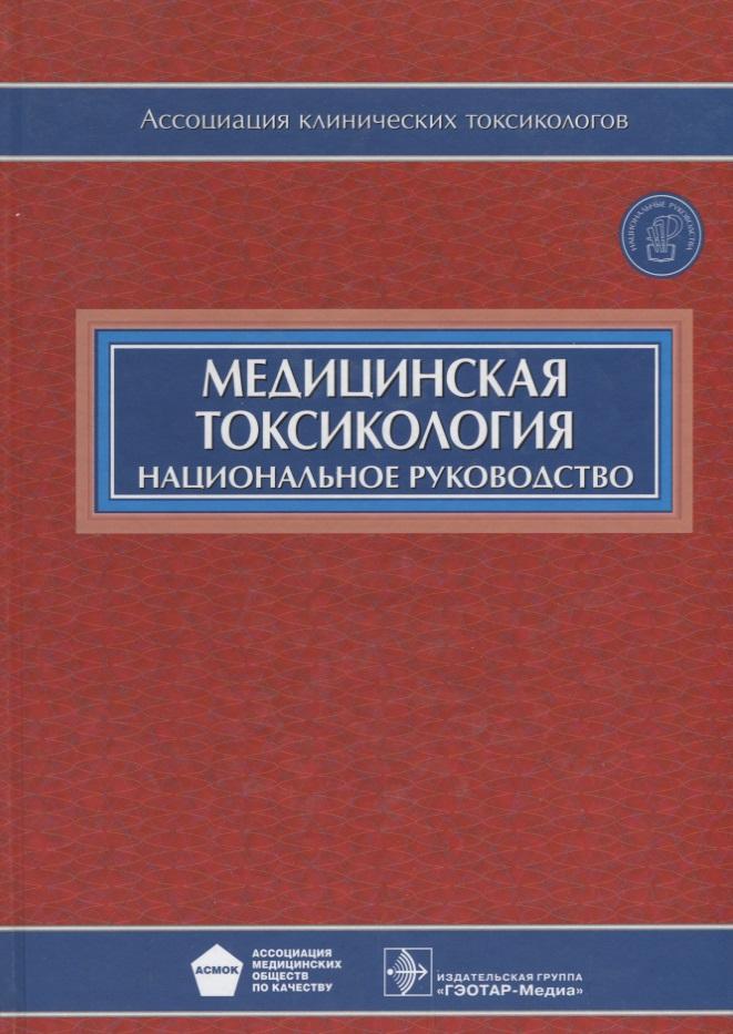 Лужников Е. (ред.) Медицинская токсикология (+CD) е е корнакова медицинская паразитология