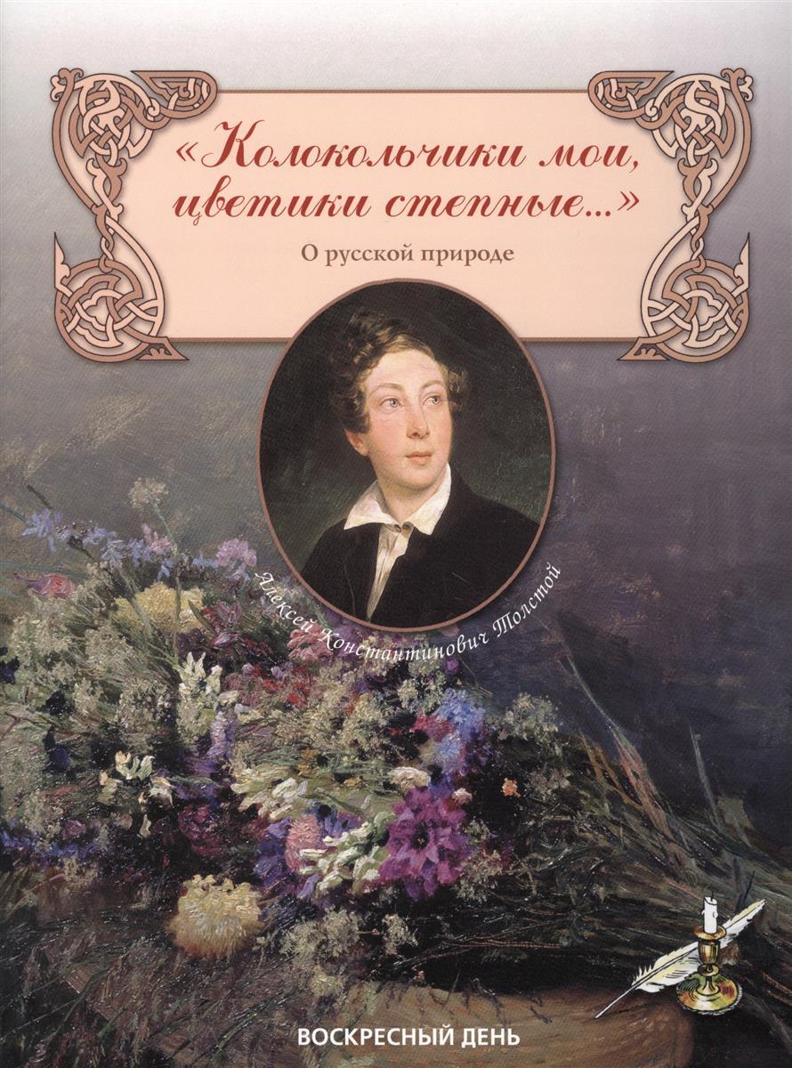 Толстой А. Колокольчики мои, цветики степные…. Сборник стихов о русской природе