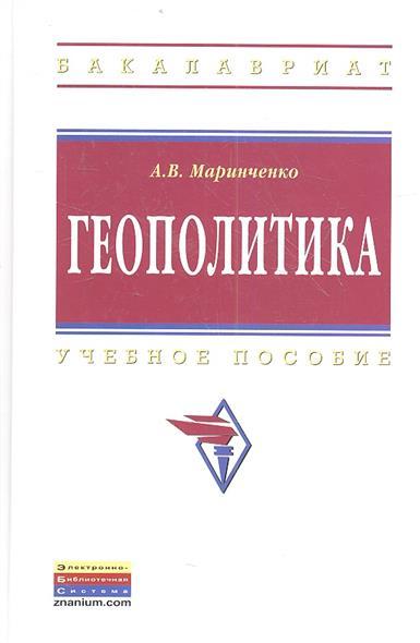 Геополитика. Учебное пособие. Издание второе, исправленное и дополненное