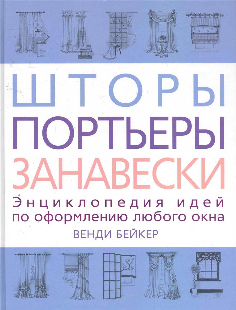 Бейкер В. Шторы Портьеры Занавески ISBN: 9785170699766 портьеры garden шторы