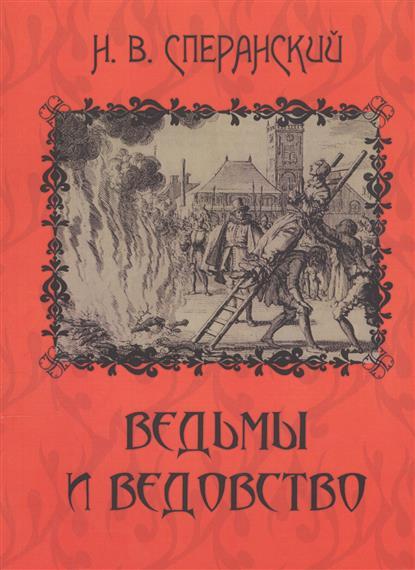 Сперанский Н. Ведьмы и ведовство. Очерки по истории церкви и школы в Западной Европе