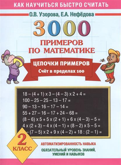 Узорова О.: 3000 примеров по математике. Цепочки примеров. Счет в пределах 100. 2 класс