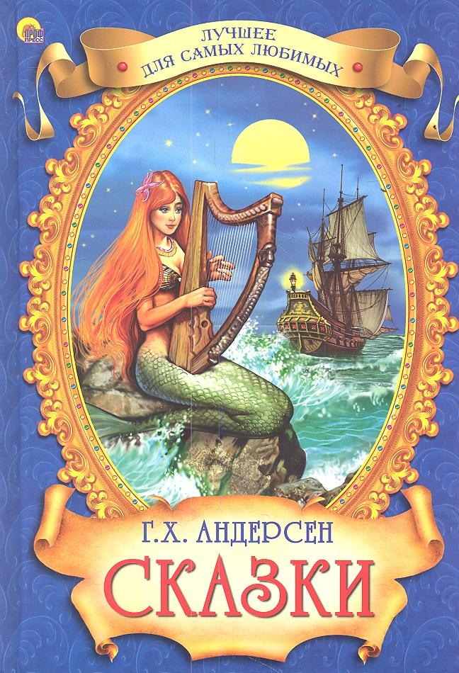 Андерсен Г.Х.: Сказки. Лучшее для самых любимых