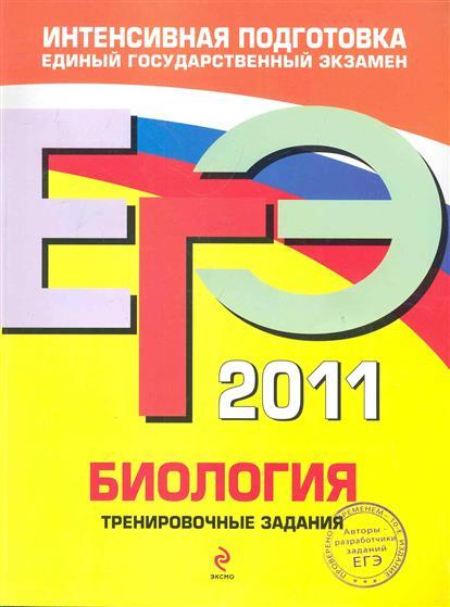 ЕГЭ 2011 Биология Тренир. задания