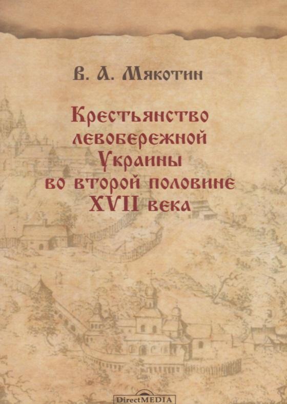 Мякотин В. Крестьянство левобережной Украины во второй половине XVII века промышленная политика франции во второй половине хх века