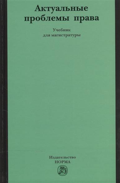 Шагиева Р. (ред.) Актуальные проблемы права. Учебник для магистратуры