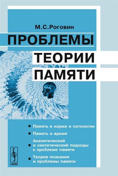 Проблемы теории памяти