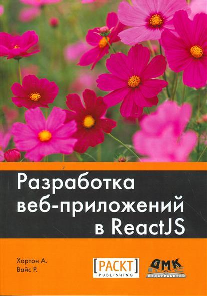 Хортон А., Вайс Р. Разработка веб-приложений в ReactJS хортон а разработка веб приложений в reactjs